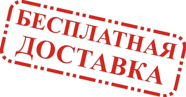 бесплатная доставка по России при заказе от 50 тысяч рублей